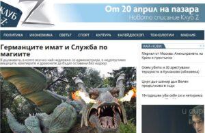 Das unabhängige bulgarische Nachrichtenportal clubz.bg berichtet über das Bundesamt für magische Wesen
